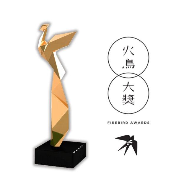 HKIFF45 Firebird Award